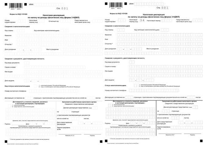 Заполнить онлайн налоговая декларация 3 ндфл за бухгалтерия курсы в москве