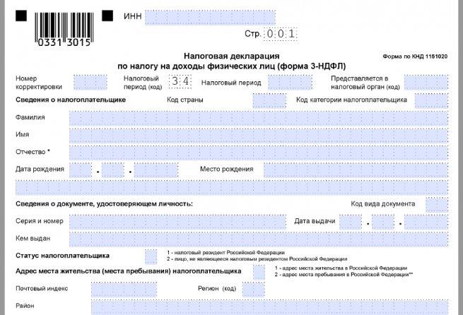 Код категории налогоплательщика в декларации 3 ндфл пакет документов для получения кредита Краснодарская улица