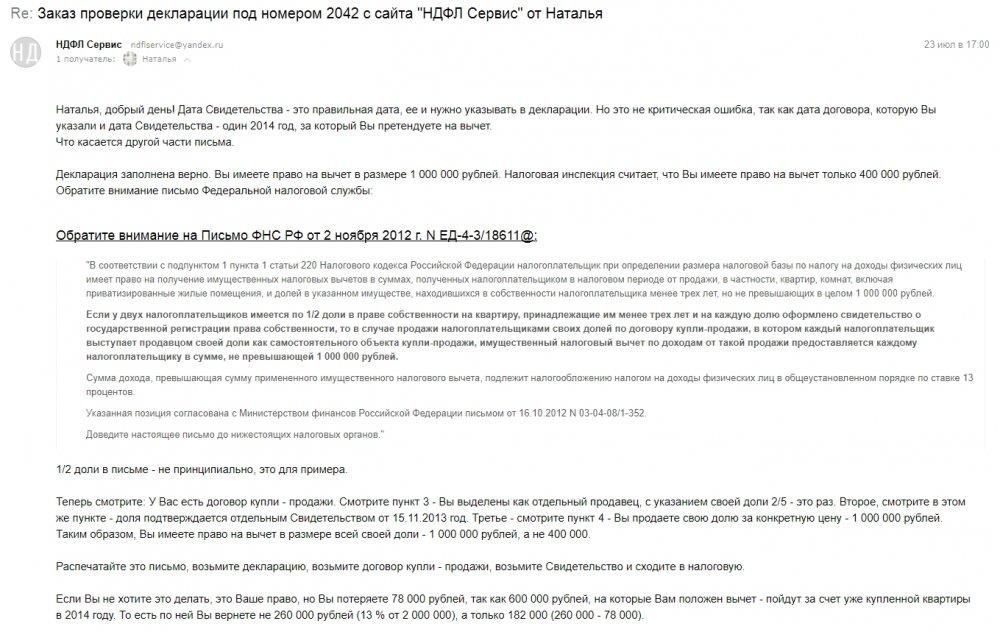 Ндфл налоговая декларация консультант заявление на государственную регистрацию ооо образец