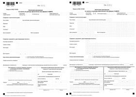 налоговая декларация 3ндфл за 2017 год